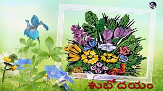 Good Morning Wishes..  whatsaap video  Telugu  శుభోదయం