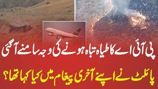 Junaid Jamshed - Jahaz K Pilot Ka Akhri Pegham Kya | جنید جمشید - جہاز کے پائلٹ کاآخری پیغام کیا تھا