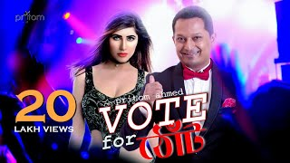 images VOTE For THOT Hit Party Clubmix PRITOM Introducing DJ MARUF RVS NAILA NAYEM