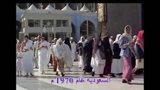 السعوديه عام 1970 م