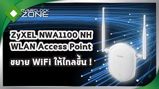 รีวิว ZyXEL NWA1100 NH WLAN Access Point : ขยาย WiFi ให้ไกลขึ้น