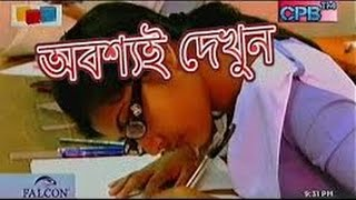 Talash Independent tv Bangladesh 2016 last episode