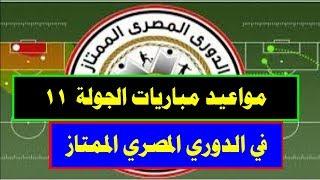 مواعيد مباريات الجولة الـ 11 من الدوري المصري الممتاز