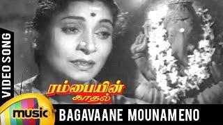 Rambayin Kadhal Tamil Movie Songs | Bagavaane Mounam Eno Video Song | Mango Music Tamil