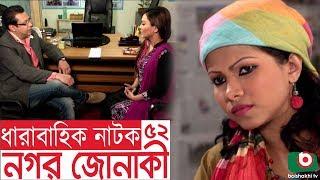 Bangla funny Natok | Nagar Jonaki | EP - 52 | Raisul Islam Asad, Intekhab Dinar, Jenny