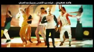 اغنيه علشانك   من فيلم واحد صعيدى   محمد رمضان والعصابه وشاكوش   YouTube