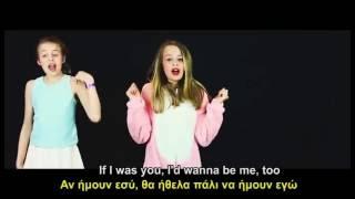 Meghan Trainor - Me Too. (lyrics-GREEK LYRICS)