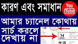 How To Make your Channel Discoverable / visible in youtube Search | (Bangla Youtube SEO)
