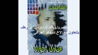 عادل جواد(حفلة المستقبل2003)حصريا من ابو رهف وسامكو العراقيADIL JAWAD OLD PARTY