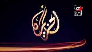آخر ٣٠ ثانية من بث قناة الجزيرة مباشر مصر