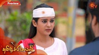 Tamil Selvi - Preview | 26th February 2020 | Sun TV Serial | Tamil Serial