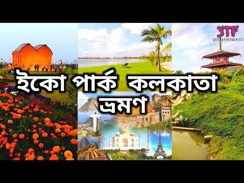 Xxx Mp4 Eco Park Kolkata Eco Park Lodge Amp Resort Booking 3gp Sex