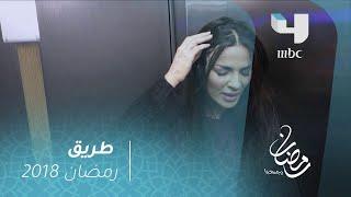 مسلسل - طريق -حلقة 6- أميرة تلقن غسان درسا لن ينساه