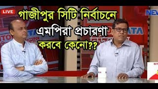 News Room Songlap 26 May 2018,,, News24 Bangla Political Talk Show