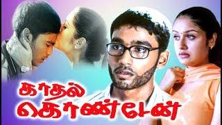 Tamil New Full Movie # Kadhal Kondein Full Movie # Tamil Blockbuster Movies # Dhanush,Sonia Agarwal