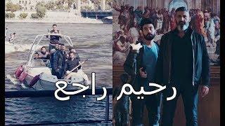 رحيم راجع 💪 مشهد عالمي .. خطة ذكية من رحيم للسيطرة على المركب! 🤨😎
