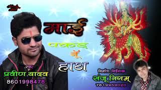 Pravin Yadav Ka Navaratr Bhakti Special Song