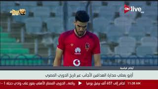 أزارو يعتلي صدارة الهدافين الأجانب عبر تاريخ الدوري المصري