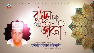 Rasuler (S.A.) Jiboni | রাসুল (স.) এর জীবনী | Habibur Rahman Juktibadi | Full Waz