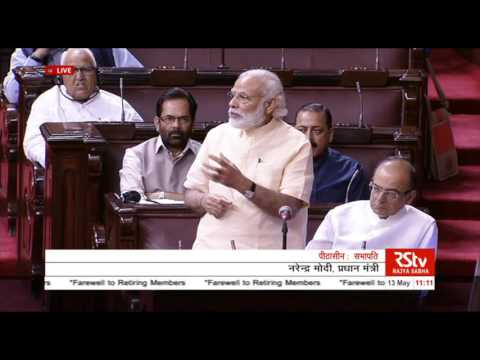 PM Narendra Modi's  farewell message to the retiring members in Rajya Sabha | May 13, 2016