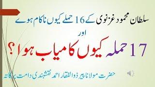 sultan mahmood ghaznavi ka khubsurat qissa Moulana Peer zulfiqar naqshbandi