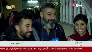 الجولة الفنية - لقاء خاص مع الفنان ياسر جلال وحديثه عن مسلسل رحيم