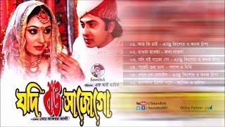Shakib Khan, Apu Bishwas - Jodi Bou Shajo Go