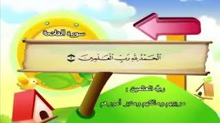 سورة الفاتحة المصحف المعلم للاطفال بصوت الشيخ محمد صديق المنشاوى - رحمه الله -
