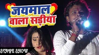 Stage Show 2018 Ka Hit#नाश दिहले सइया जयमाल वाला सरिया#Pramod Premi Yadav#Jaymal Wala Sariya