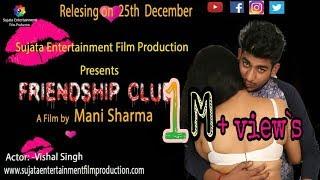 Friendship club kolkata full movie   Hindi short film   Viral videos   Vishal singh   Mani sharma