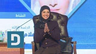 الجلسة الإعلامية (الإعلام والحياة) ..  الملتقى الإعلامي العربي 15 | حنان ترك و نيشان