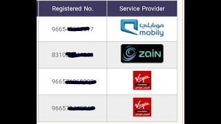 how to check how many sim card in my iqama saudi arabia
