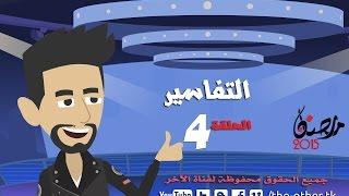 من أسباب إلحادى - رمضان 2015 - الحلقة الرابعة - التفاسير | 4 Episode