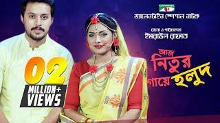 Aj Nitur Gaye Holud | আজ নিতুর গায়ে হলুদ | Valentine Natok 2018 | Tisha | Irfan Sazzad | Channeli TV