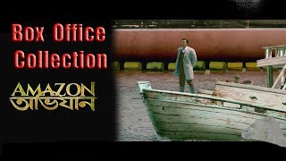 Amazon Obhijaan | Box Office Collection | 25 Days | Dev | Kamaleshwar