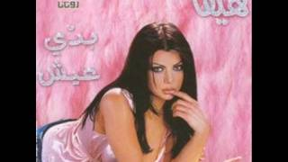 Haifa Wehbe- Ya hayat albi(Life of My Heart) Arab/ English lyrics