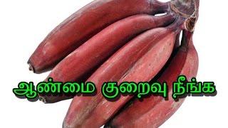 Red Banana Health Benefits | ஆண்மை குறைபாடு நீங்க | Aanmai Kuraivu Neenga