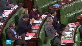يوسف الشاهد يعرض تعديله الوزاري على البرلمان التونسي
