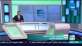 """المعارض القطري علي ال دهنيم لـ """"TeN"""": الإعلام القطري يزعم الانتصار على دول الرباعي العربي"""
