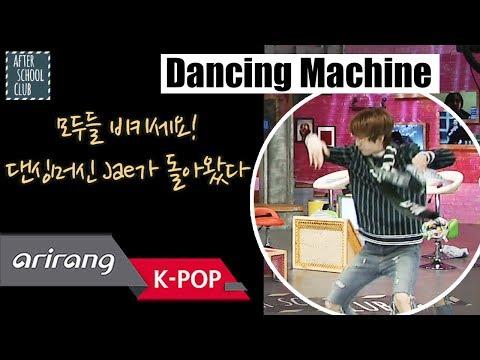 Xxx Mp4 AFTER SCHOOL CLUB Dancing Machine Jae 댄싱머신 Jae HOT 3gp Sex