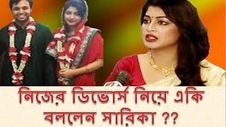 নিজের ডিভোর্স নিয়ে একি বললেন সারিকা ?? - Actress Sarika's Divorce Update