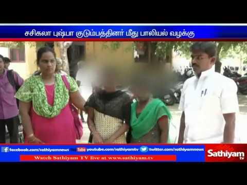 Xxx Mp4 Sex Abuse Case Over Sasikala Pushpa S Family Sathiyam TV News 3gp Sex