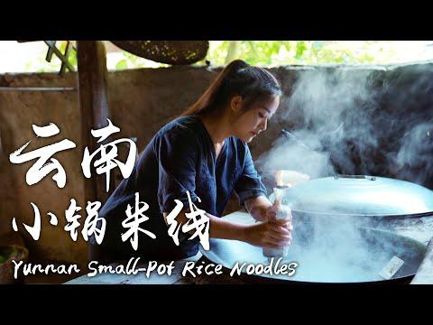 小锅米线——云南街头巷尾的地道美味【滇西小哥】