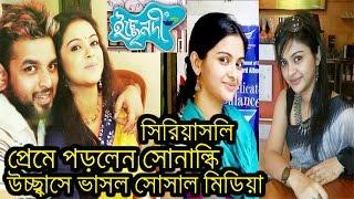 এবার 'সিরিয়াসলি' প্রেমে পড়লেন সোলাঙ্কি,উচ্ছ্বাসে ভাসল সোশ্যাল মিডিয়া|star jalsha serial icche nodi
