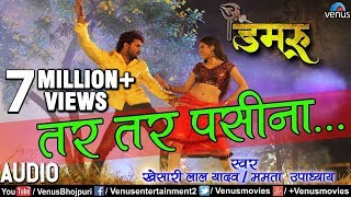 Tar Tar Paseena Chhutela | Damru | Superstar Khesari Lal Yadav | Latest Bhojpuri Romantic Song 2018