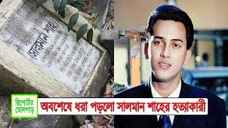 অবশেষে খুজে পাওয়া গেলো অভিনেতা সালমান শাহের হত্যাকারী | Actor Salman Shah | Bangla News Today