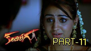 Kandireega Full Movie Part 11 || Ram, Hansika Motwani, Aksha Pardasany