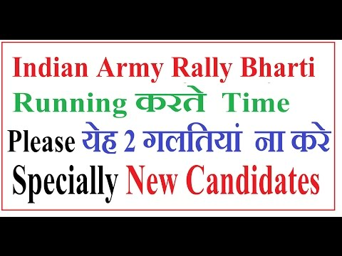 Indian Army Rally Bharti | Running Mistakes By New Candidates