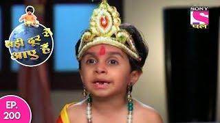 Badi Door Se Aaye Hain - बड़ी दूर से आये है - Episode 200 - 11th September, 2017