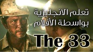تعلم الانجليزية بواسطة الأفلام والتلقين السمعي (3) - The 33 Movie